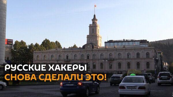 Русские хакеры, Саакашвили и Трамп: надуманная паранойя Запада не знает границ - Sputnik Латвия