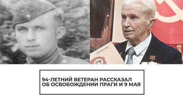 Мы их освободили: 94-летний ветеран о том, как советских солдат встретили в Праге - Sputnik Latvija