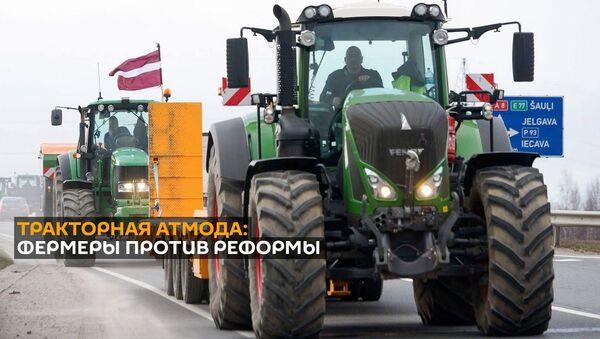 Тракторные протесты накрыли Латвию: фермеры против краевой реформы - Sputnik Латвия