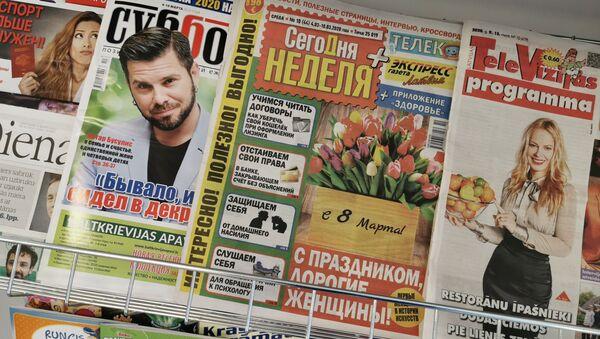 Латвийские газеты и журналы на прилавке магазина - Sputnik Latvija