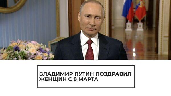 Поздравление Путина с Международным женским днем - Sputnik Latvija