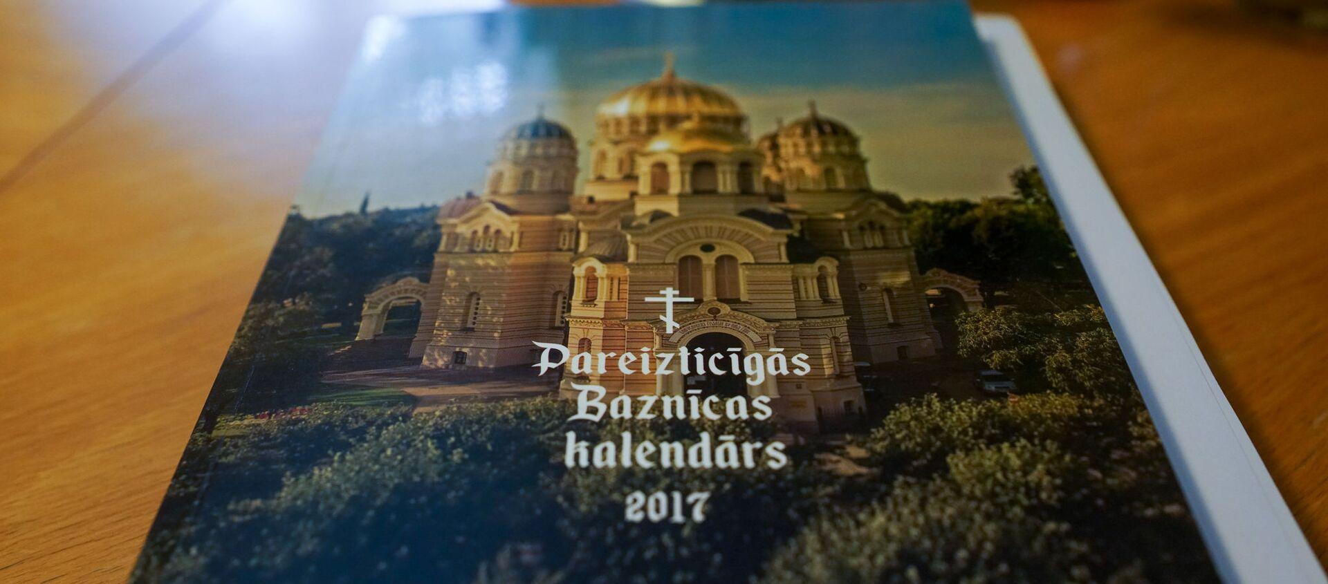 Латвийская православная церковь издает книги, молитвословы, календари и на латышском языке - Sputnik Латвия, 1920, 29.03.2020