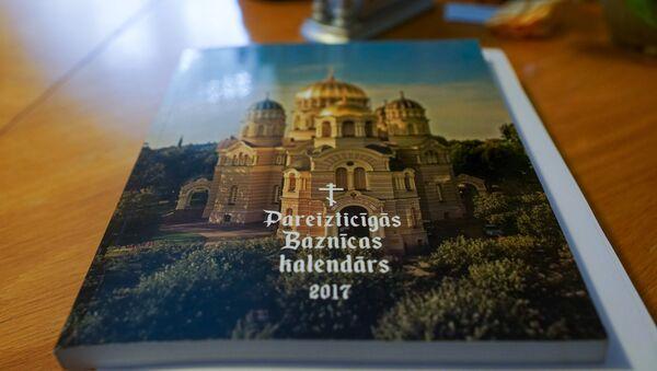 Латвийская православная церковь издает книги, молитвословы, календари и на латышском языке - Sputnik Латвия