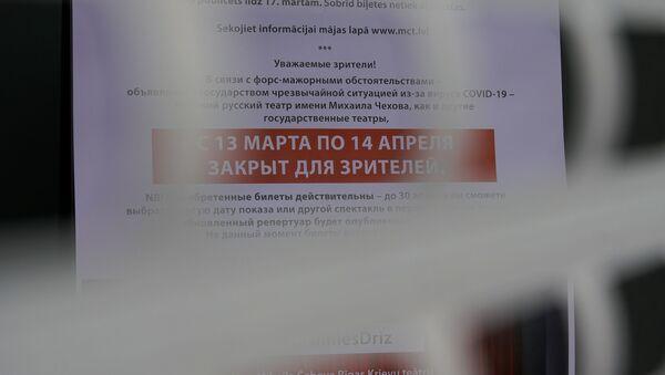 Объявление о временном закрытии Рижского русского театра имени Михаила Чехова в связи с эпидемией Коронавируса - Sputnik Latvija