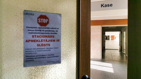 Больницы Латвии закрылись на карантин - Sputnik Latvija