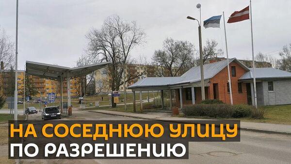 Город на границе Латвии и Эстонии коронавирус разорвал на части: что происходит в Валке - Sputnik Латвия