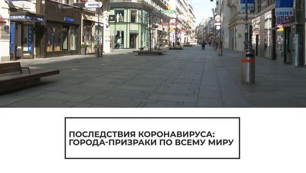 Берлин, Вена, Гиза, Мадрид: по всему миру улицы городов опустели из-за коронавируса - Sputnik Латвия