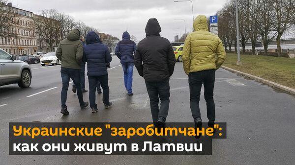 Украинские гастарбайтеры уезжают. Почему это катастрофа для Латвии? - Sputnik Latvija