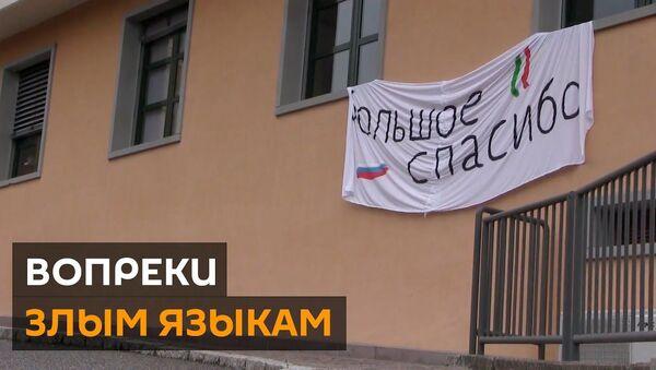 Вопреки злым языкам: как российские врачи помогают миру бороться с коронавирусом - Sputnik Latvija