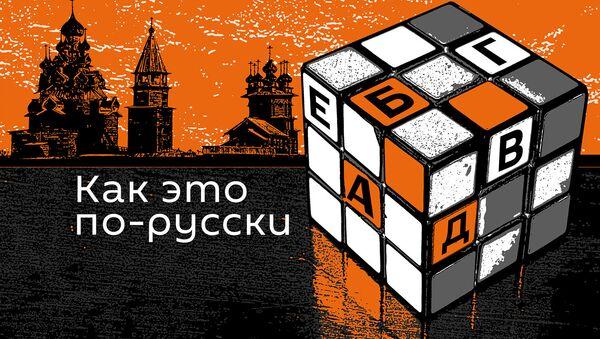 Подкасты РИА Новости Как это по-русски - Sputnik Латвия