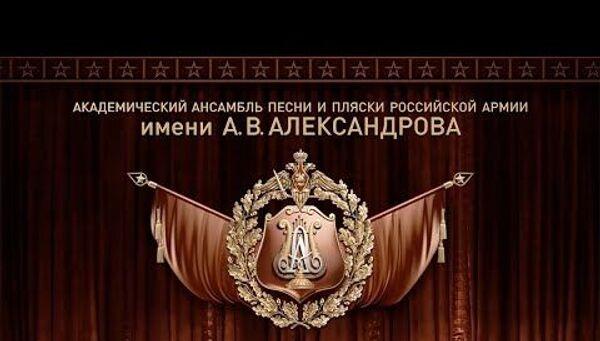 Для поднятия боевого духа в борьбе с коронавирусом: Ансамбль Александрова спел итальянцам - Sputnik Latvija