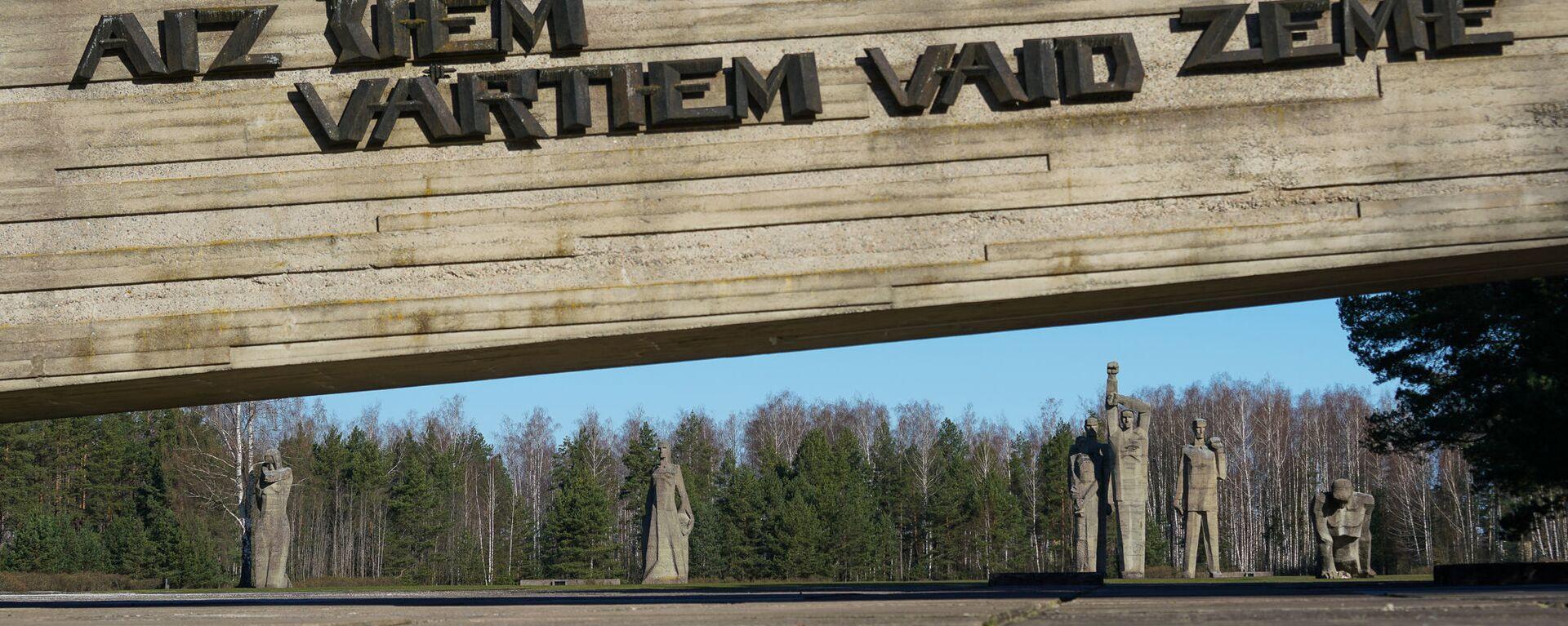 Мемориал памяти жертв нацизма в Саласпилсе, Латвия. Надпись: За этими воротами стонет земля - Sputnik Латвия, 1920, 16.12.2020
