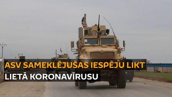 ASV izmanto pandēmiju, lai palīdzētu kaujiniekiem Sīrijā - Sputnik Latvija