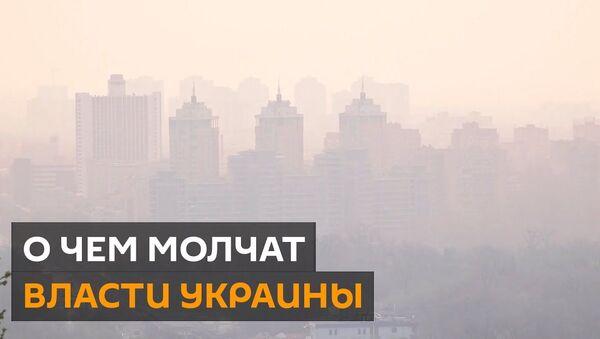 Дым пожара в Чернобыльской зоне дошел до Киева: под угрозой Россия и Беларусь - Sputnik Латвия