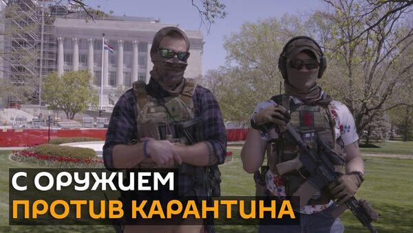 Пустите на работу! По США прокатилась волна протестов с требованием снять карантин - Sputnik Латвия