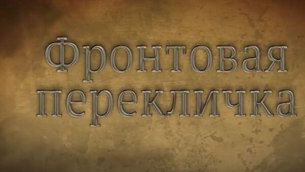 Фронтовая перекличка: Sputnik запустил видеопроект о Победе - Sputnik Латвия