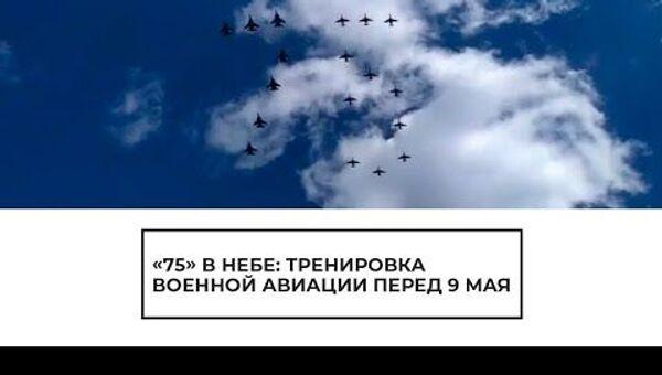 Российские летчики показали чудеса пилотажа во время подготовки к параду Победы - Sputnik Latvija