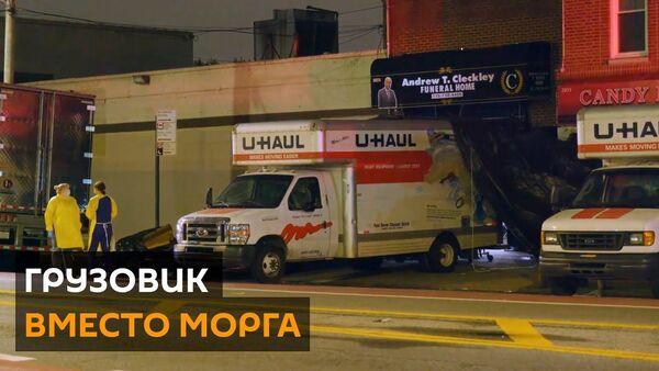 Десятки разлагающихся тел в грузовиках: ситуация в Бруклине тянет на фильм ужасов - Sputnik Латвия