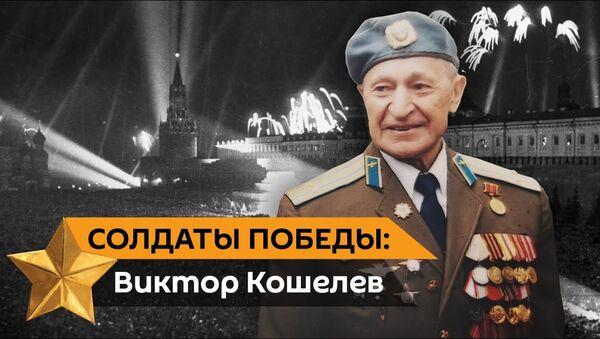 Пальцем писали на бомбах Гитлер, тебе капут: ветеран ВОВ Виктор Кошелев о штурме Берлина - Sputnik Латвия
