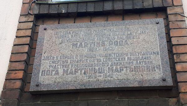 Дом на улице Яня Асара в Риге, где 8 октября 1942 года погиб разведчик Мартиньш Пога, и памятная плита в его честь над одном из подъездов - Sputnik Латвия