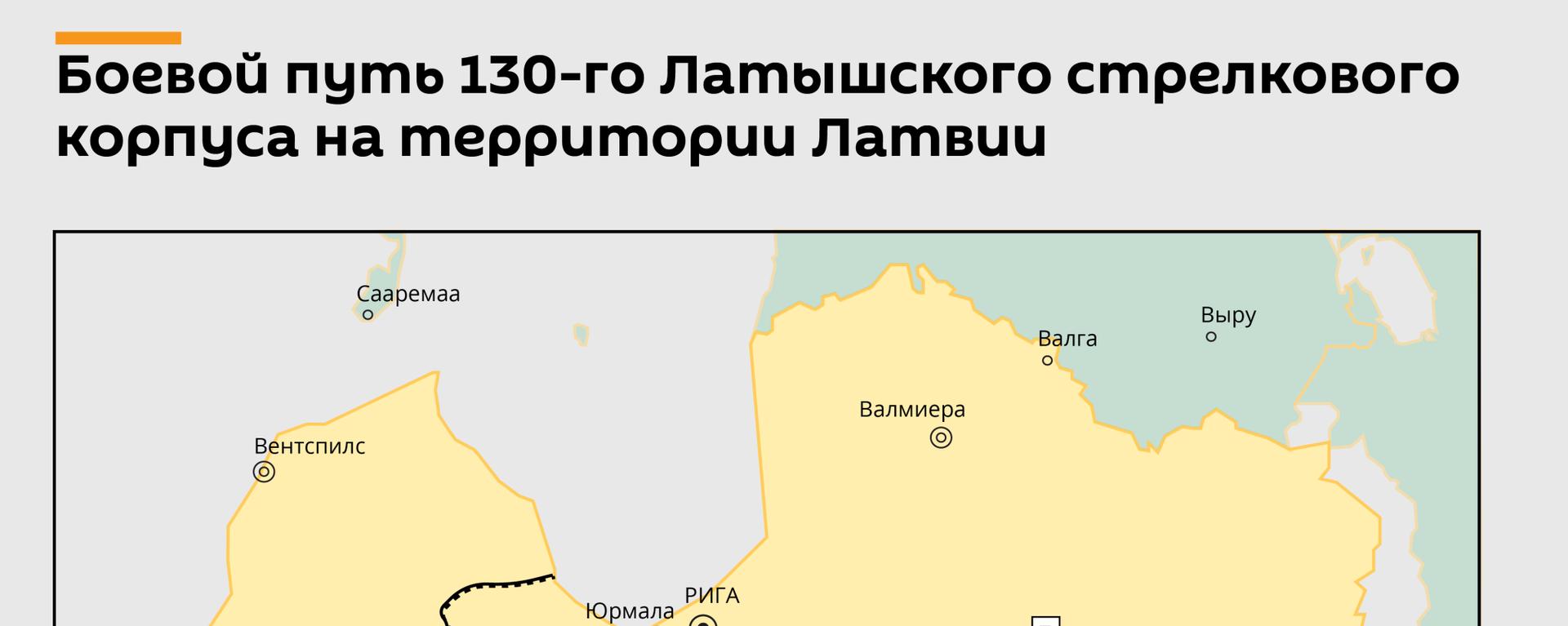 Как латвийцы освобождали Родину: боевой путь 130-го Латышского стрелкового корпуса в Латвии - Sputnik Латвия, 1920, 07.05.2020