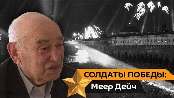 Двадцать батальонов убийц: ветеран Меер Дейч о страшном фундаменте легионов СС в Латвии - Sputnik Латвия