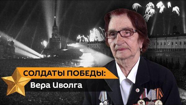 О женских задания, герое Судмалисе и Зимнем волшебстве вспоминает партизанка Вера Иволга - Sputnik Латвия