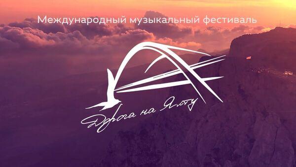 Фестиваль Дорога на Ялту: оркестр на удаленке и военные песни на разных языках - Sputnik Латвия