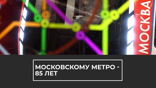 История московского метро: уникальные кадры хроники - Sputnik Latvija