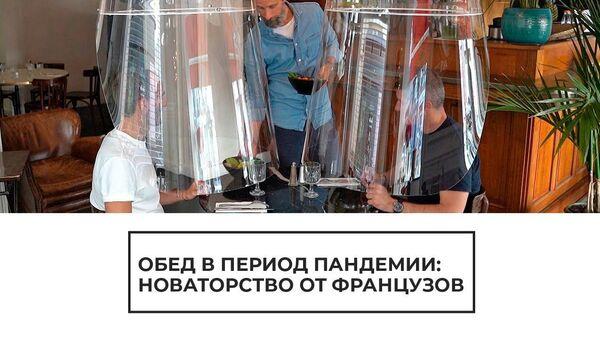Под куполом: во Франции придумали, как пообедать в ресторане и не подхватить COVID-19 - Sputnik Латвия