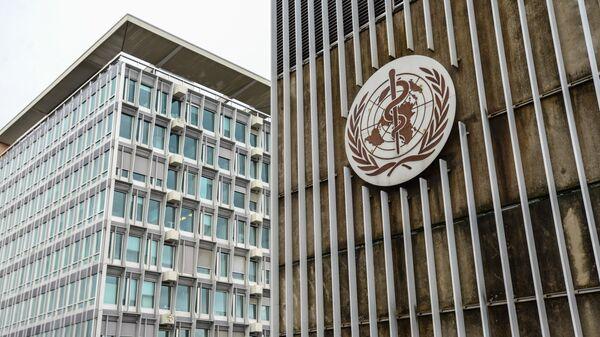 Здание штаб-квартиры Всемирной организации здравоохранения в Женеве.  - Sputnik Latvija