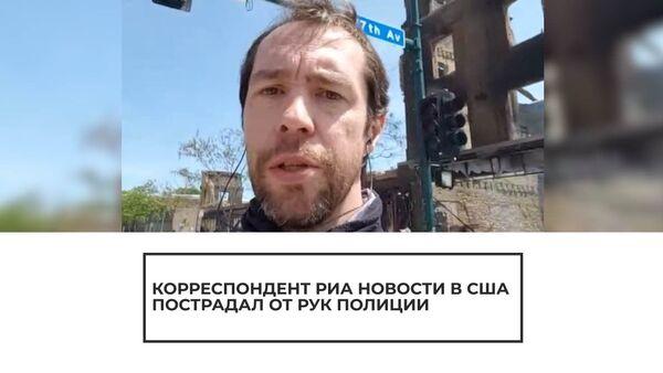 Корреспондент РИА Новости в США пострадал от рук полиции - Sputnik Латвия