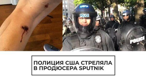Обстреляли и затоптали: полицейские в США напали на продюсера Sputnik - Sputnik Latvija
