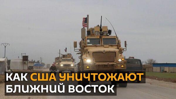 Почему США не хотят присутствия России на Ближнем Востоке - Sputnik Латвия