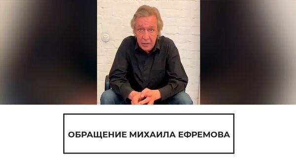 Мне нет прощения: видеообращенние российского актера Михаила Ефремова - Sputnik Latvija