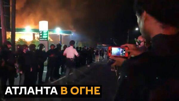 В Атланте новая волна протестов - Sputnik Латвия