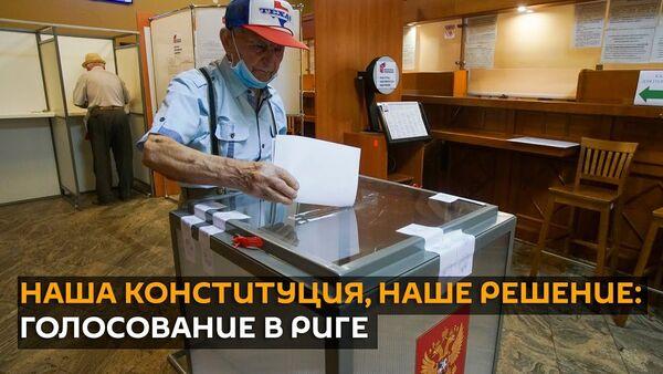 Наша Конституция, наше решение: в Латвии началось досрочное голосование по поправкам - Sputnik Латвия