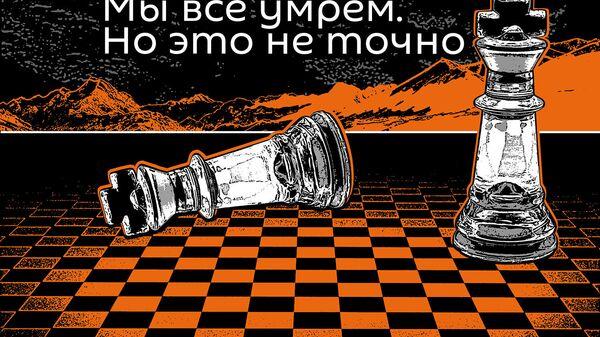 Мы все умрем. Но это не точно (подкасты РИА Новости) - Sputnik Латвия