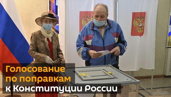Голосование по поправкам в Конституцию России: как оно проходило в странах ближнего зарубежья - Sputnik Латвия
