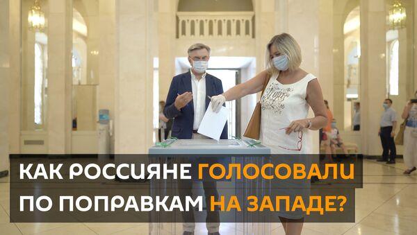 Голосование по поправкам к Конституции России: как оно проходило за рубежом  - Sputnik Латвия