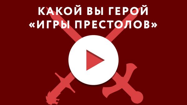 Кто вы в Игре престолов - Sputnik Латвия