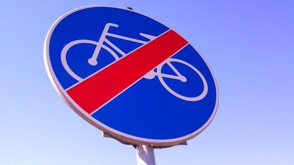 Знак Движение на велосипедах запрещено - Sputnik Латвия