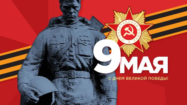 C днем великой победы! (большая) - Sputnik Latvija