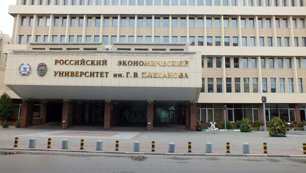 Pļehanova vārdā nosauktās Krievijas Ekonomiskās universitātes mācību korpuss - Sputnik Latvija