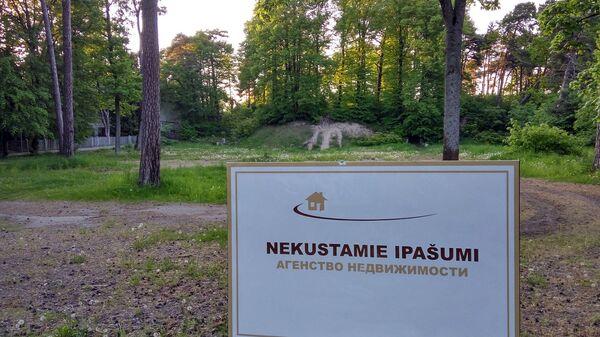 Земля в Юрмале, выставленная на продажу в расчете на получателей ВНЖ - Sputnik Латвия