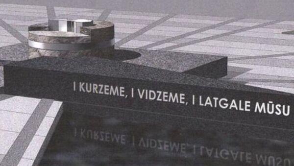Визуализация памятника Латгальскому когрессу - Sputnik Латвия