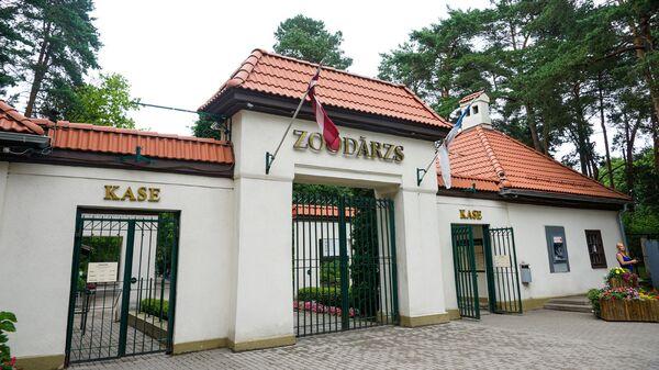 Центральный вход в рижский Зоопарк - Sputnik Latvija