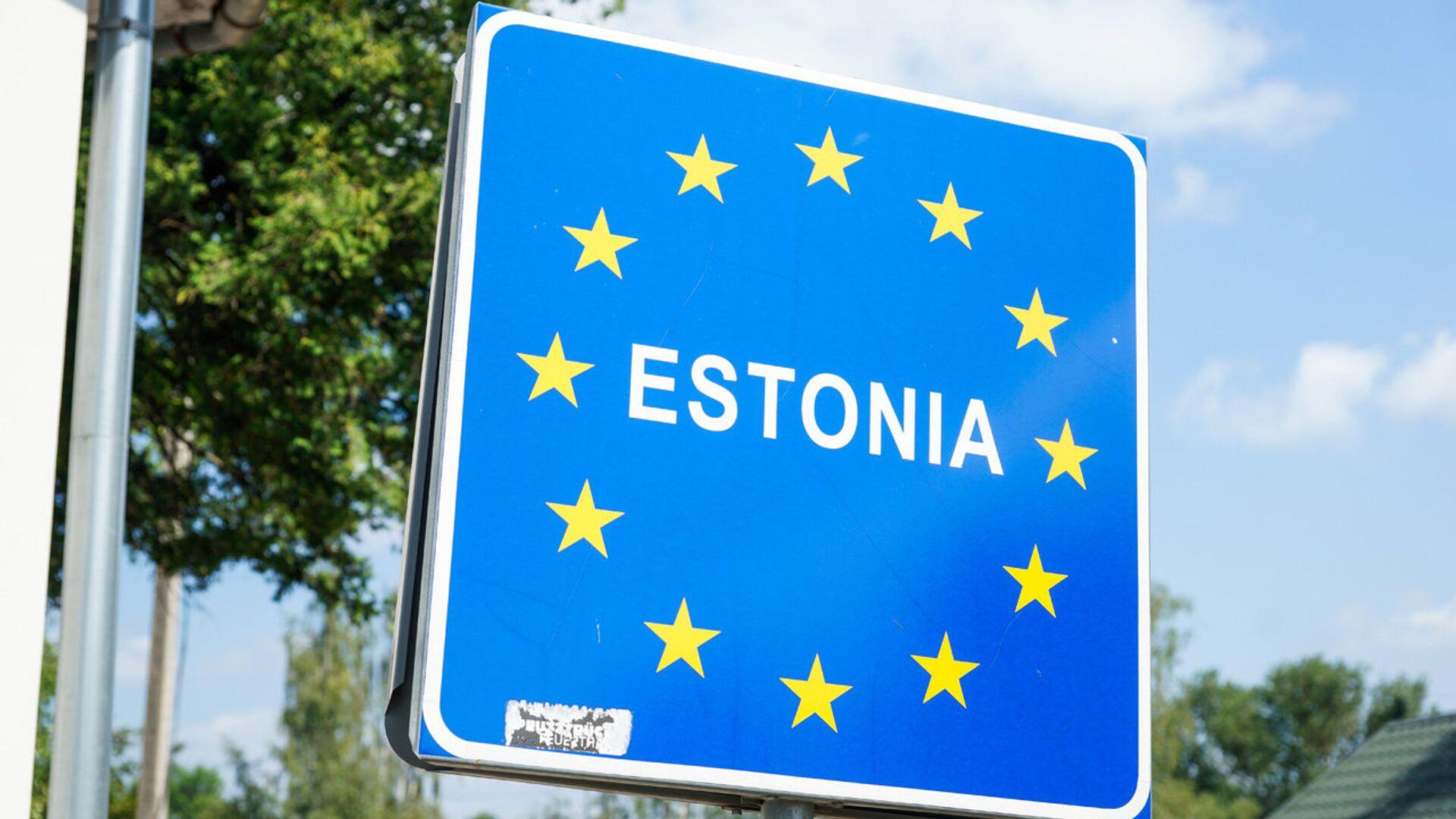 Дорожный знак Эстония на границе - Sputnik Латвия, 1920, 08.08.2021