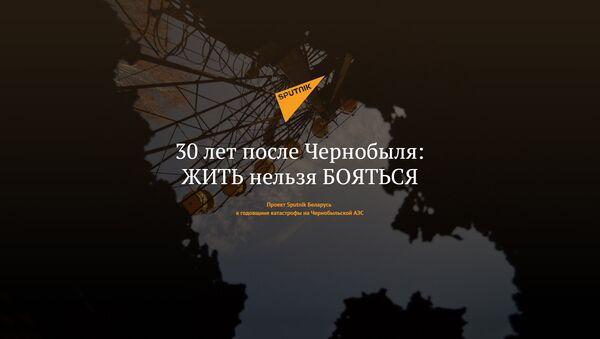 30 лет после Чернобыля: ЖИТЬ нельзя БОЯТЬСЯ - Sputnik Латвия