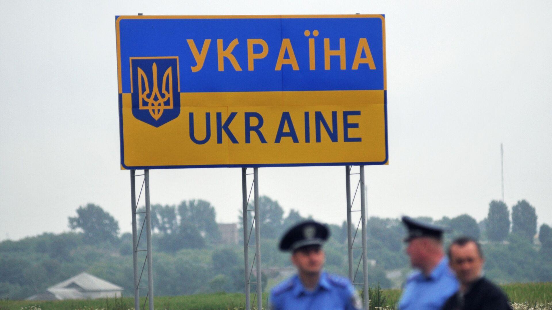Дорожный знак, обозначающий территорию Украинского государства, у международного пункта пропуска через украинско-польскую границу - Sputnik Латвия, 1920, 14.06.2021